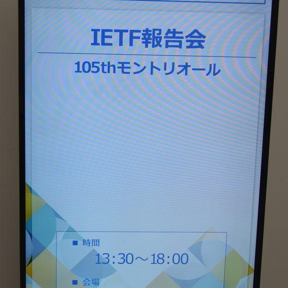 写真:IETF105報告会