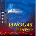 イメージ:JANOG45