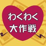 ロゴ:IW2020