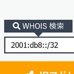 イメージ:WHOIS検索窓