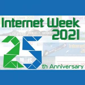 ロゴ:IW2021