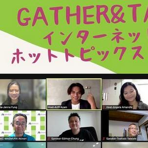 イメージ:Gather&Talk